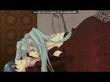 «Miku & Kaito» под музыку [Вокалоиды Лен и Рин] - Кантарелла. Picrolla