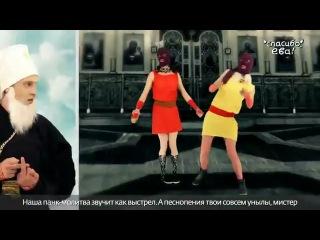 Великая реп битва. PUSSY RIOT VS Патриарх Кирилл