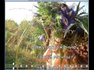 Надежда Кадышева - Плывет веночек