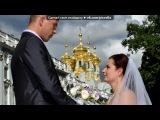 «свадбба 2» под музыку Niloo - ола ола ты и я навсегда♥. Picrolla