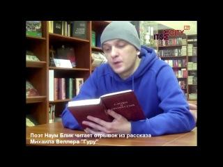 Наум Блик читает отрывок из любимого рассказа Михаила Веллера «Гуру»