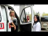 «03-скорая помощь!!!!!!!!!!!» под музыку Александр Розембаум - Светофоры, дайте визу