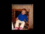 «лето 2009г.» под музыку Ани Лорак - это песня про нас и про наших малышей!!!. Picrolla