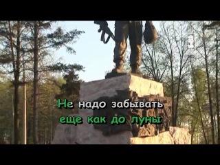 Алексей Хворостян - Я Служу России караоке