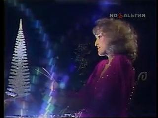 Аурика Ротару и Аркадий Хоралов - Новогодние игрушки (Лестница Якоба в гостях у утренней почты : выпуск 1988 года)