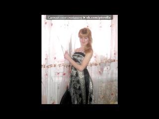 «мои фото» под музыку про любимую тетю - - песня про любимую тётю). Picrolla