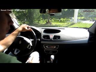 Автомобиль Renault Fluence (Рено Флюенс). Видео тест-драйв