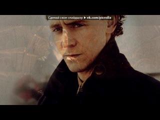 «еще о локи» под музыку  Согдиана - ღ♥ღ Ты – моя тайна, ты – мой мир...ты – моя тайна, мой кумир...для меня ты мой Алладин... ღ♥ღ . Picrolla