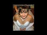 «Наша свадьба» под музыку Avril Lavine - Kiss me. Picrolla