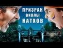 Призрак виллы Натхов / Bhoothnath (2008) | HDRip