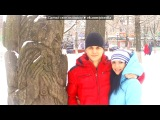 МЫ...)) под музыку Artik &amp Asti feat. Джиган (Geegun) - О Тебе (New hits 2013). Picrolla