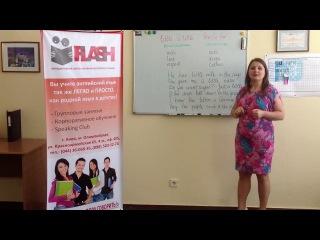 Интерактивный центр изучения английского языка FLASH дает видео уроки!
