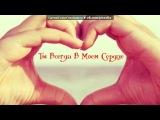 «С моей стены» под музыку Любовные истории - Я люблю тебя, Андрей Николаевич! :). Picrolla