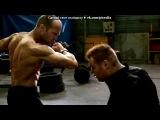 «Со стены СМЕЛЫЙ БОЕЦ.(спортивное братство)» под музыку Бокс - это спорт стальные нервы(Удар,как из автомата,и соперник - на маты). Picrolla