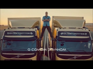Реклама Вольво с Жаном Клодом Ван Дамом