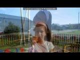 «Со стены друга» под музыку Ты Принят(а)=***  - Привет я Катя,рада тебе , тебя  добавила самая кавайная девочка на земле)у меня клёвые видео и фотки,   так что  смотри,коментируй ,дружи  со мной ,пиши мне ,  я очень сильно люблю аниме,если любишь винкс уберу из друзей!а я просто ангел=)Послушай пес. Picrolla