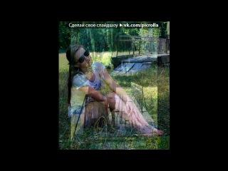 «Мої фото...» под музыку Краски - ... а девочка танцует, девочка смеется.. она тебя забудет, и больше не вернется... а девочка танцует КОРОЛЕВА НОЧИ... она тебя не любит, она тебя не хочет...... Picrolla