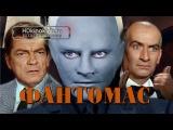 Фантомас / Fantômas (1964)
