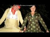 «нинулька» под музыку Веселая Мелодия - Паап пара пара парара)). Picrolla