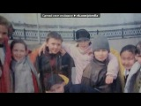 «С моей стены» под музыку Любовные истории - [..♥Школа, школа, я скучаю♥..]. Picrolla