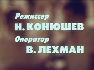 Шофёр на один рейс. (1981) Финальные титры. Ансамлбь