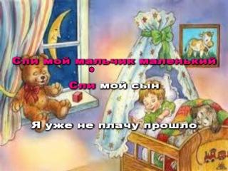 Татьяна Буланова Колыбельная Видео караоке Автор: http://vk.com/id202411057