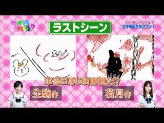 Nogizaka46 – Nogizakatte Doko ep103 от 29 сентября 2013