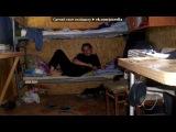 С моей стены под музыку Гуф  - ZM - вот что я называю домомГУФ,БАСТА , НАГАНО , АК 47 GuF ft. AK-47 - ДОРОГА , НОВЫЙ АЛЬБОМ 2011 ГОДА АЛЬБОМ ПРОСТО БОМБА. Picrolla