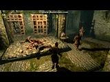 Skyrim с перцем Имперская тюрьма + пещеры