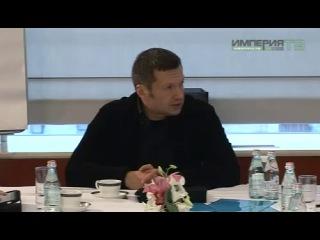 Владимир Соловьев. Закрытый тренинг. Заказчик ООО