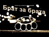 «С моей стены» под музыку Кикбоксинг - number 1. Picrolla