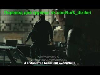 42 серия - анонс (русс.субтитры) | 1plus1tv.ru