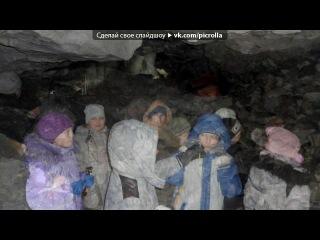 «кунгурская пещера» под музыку Прикольная музыка - *Из фильма 13 район. Ультиматум*. Picrolla