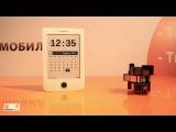 Видео-обзор компактного PocketBook Basic 2