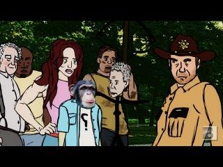Пародия #2 (Ходячие Мертвецы / The Walking Dead)