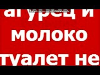 «ФотоШутки» под музыку [zomp3.ru]--^Дружилка)-)ВКонтакте^--Новинка* Electronic Power Engineering (E.P.E)--^Дружилка)-)ВКонтакте^-- [vkhp.net] - [zomp3.ru]Я Подарю Тебе | Хит Супер Electro House Hard Club Remix Январь Февраль Март Апрель Май Июнь Июль Август Сентябрь Октябрь Ноябрь Декабрь Music Clubnjak Клубняк Музыка Summer Fall Зима Весна Лето Осень Kazantip 2010-2011 BEst Лучший  http://vkonta. Picrolla