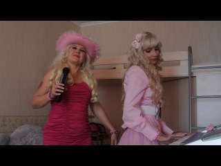 Мама Карины Барби, Тузова Таня (Блондинки из Караганды ) Песня ,,О боже какой мужчина