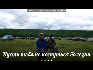 «Бабушка» под музыку Фаруаз Урманшин и Резеда Аминева - ~ Кемдәр яратыр ~***моя любимая башкирская песня***. Picrolla