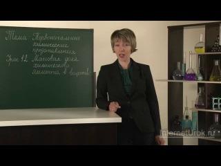 Химия. 8 класс. Урок 12. Массовая доля химического элемента в веществе.