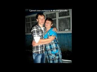 «одт» под музыку Резеда Кадырова - Якынымнын туган кәне. Picrolla