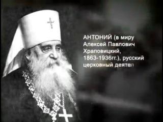 55 История России. XX век - Новомученики