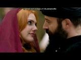 «Сулейман і Хюррем» под музыку Російський переклад - Титанік. Picrolla