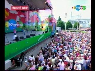 Праздник телеканала Карусель 01.06.2013. Часть 5.