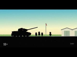 Мультик про танки. Истории танкистов. Серия 4. Версия 18+ _ Tankmen's novels. Episode 4.