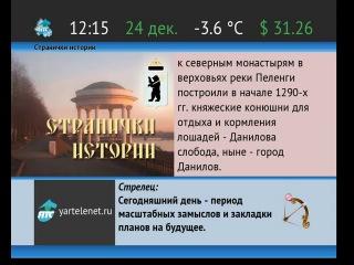 Телегазета (ЯТС, 24.12.2011)