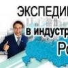 """Проект """"Экспедиции в индустриальную Россию"""""""