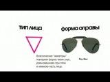 Как подобрать солнцезащитные очки по форме лица, ray ban, как выбрать очки, очки от солнца, очки для лета, мужские очки, женские очки, купить очки, как выбрать солнцезащитные очки,