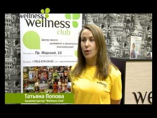 О пользе фитнеса, персональные тренировки в Северодвинске, Wellness Club на Морском 15