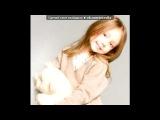 Основной альбом под музыку Уматураман - Папины дочки. Picrolla