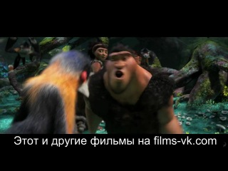 Семейка Крудс The Croods (2013)| Русский трейлер HD 720p |Ctvtqrf rhelc trailer treiler nhtqkth